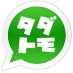 完全無料の出会いチャットアプリ-タダトモ-の口コミ&評判を暴露!