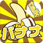 バナナトークにおまかせフレ探しや恋人作りができるアプリを辛口評価!