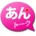 あんトーク♥ご近所の出会いってアプリが今までのアプリと違う?!