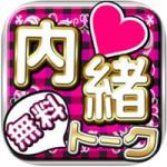 内緒チャットトークというiPhoneアプリを使って可愛い女の子と出逢えるのか?!