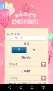 okiniiri06