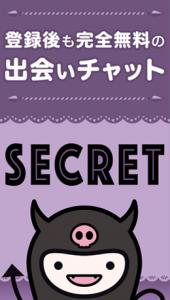 secret02