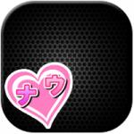 ナウチャで今すぐチャットという出会いアプリを使ってみたので口コミレビュー!