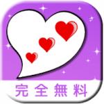 完全無料のタダヒマ!という出会い系アプリを使ってみたので評価!