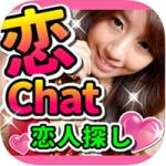 恋チャットというiPhone版の出会いアプリを使ったので評価!