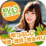 「即会い!タダチャット」というiPhone版出会いアプリを使ったので評価!