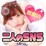 「二人のSNS」というiPhone版の出会いアプリを使ったので評価!w