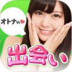出会い無料の【マッチ】というiPhone版出会いアプリを使ったので評価!w