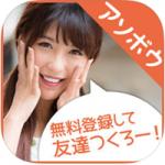アソボウというiPhone版の出会いアプリにサクラはいるのか評価!w