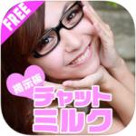 チャットミルクというiPhone版の出会いアプリを使ったので評価!w