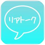 リアトークというiPhone版出会いアプリを使ったので評価!
