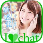 アイらぶチャットというiPhone版出会いアプリの評判を調べてみた!w