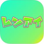 レンアイというiPhone版の出会い系アプリにサクラはいるのか評価!w
