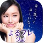 よるフレというiPhone版出会い系アプリの口コミや評判を実際に使って評価!w