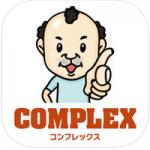 コンプレックスラブという出会い系アプリの評判や口コミを実際に使って評価!w