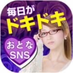大人SNSという出会い系アプリの評判や口コミを実際に使って評価!w