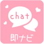 即ナビというSNSチャットアプリの評判や口コミを実際に使って評価!w