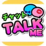 TALK ME(トークミー)という出会い系アプリの評判と口コミを実際に使って評価!w
