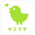 キミマチというiPhone版出会い系アプリの評判と口コミを実際に使って評価!w
