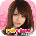 ひみCHUというiPhone版出会い系アプリの口コミ・評判・サクラを調査!w