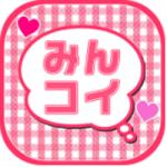 みんコイという出会い系アプリの口コミ・評判・サクラについて調べてみた!w