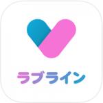 ラブラインというiPhone版出会い系アプリの口コミと評判を実際に使って評価!w