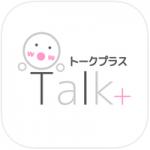 トークプラスというiPhone版出会い系アプリの口コミと評判を実際に使って評価!w