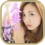 「人妻のお願い」というios版出会い系アプリの口コミ・評判・サクラを調査!w