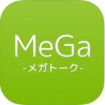 メガトークというios版出会い系アプリの口コミ・評判・サクラを実際に使って評価!