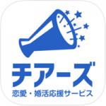 チアーズ(cheers)というios版出会い系アプリの口コミ・評判・サクラを調査!