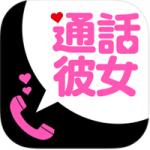 ビデオ彼女というios版出会い系アプリの口コミ・評判・サクラを調査!w