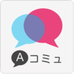Aコミュという出会い系アプリの口コミ・評判・サクラを実際に使って評価!w