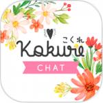 KOKUREというiPhone版出会い系アプリの口コミ・評判・サクラを実際に使って評価!w