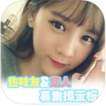 ネイビーというiPhone版出会い系アプリの口コミ・評判・サクラを実際に使って評価!w