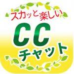 CCチャットという出会い系アプリの口コミ・評判・サクラを調べた!w