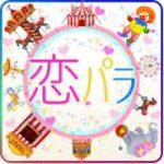 恋パラという出会い系アプリの口コミ・評判・サクラを実際に使って評価!w