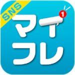 マイフレという出会い系アプリの口コミ・評判・サクラを実際に使って評価!w