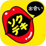 ソクデキというiPhone版出会い系アプリの口コミ・評判・サクラを調べた!w