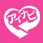 アイナビという出会い系アプリの口コミ・評判・サクラを実際に使って調べた!w